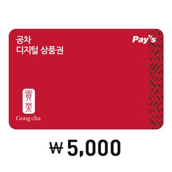 [공차]디지털상품권 5,000원권