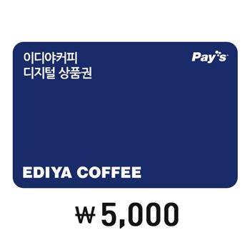 [이디야커피]디지털상품권 5,000원권