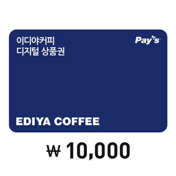 [이디야커피]디지털상품권 10,000원권