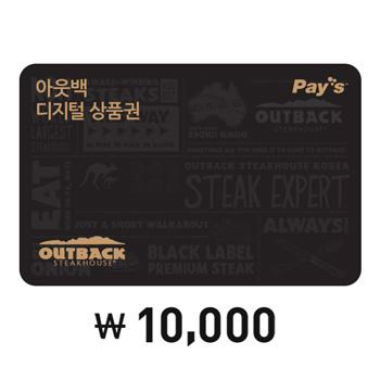 [아웃백]디지털상품권 10,000원권