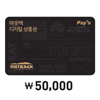 [아웃백]디지털상품권 50,000원권