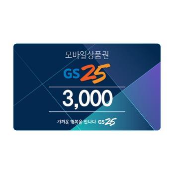 [GS25]모바일금액권 3,000원권