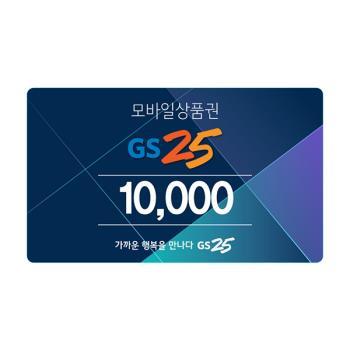 [GS25]모바일금액권 10,000원권