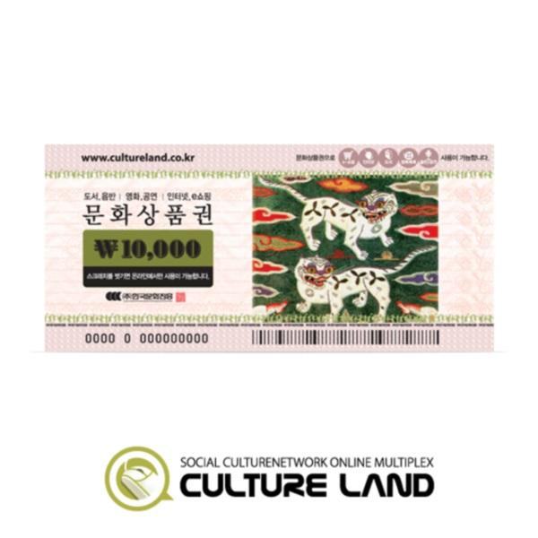 문화상품권