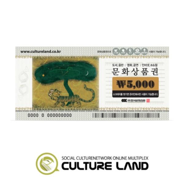 문화상품권 5천원권