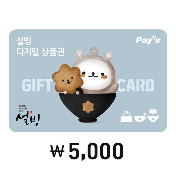 [설빙]디지털상품권 5,000원권