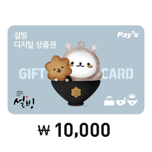 [설빙]디지털상품권 10,000원권