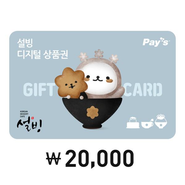 [설빙]디지털상품권 20,000원권