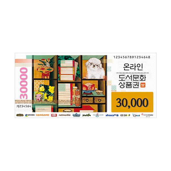 도서문화상품권 삼만원권