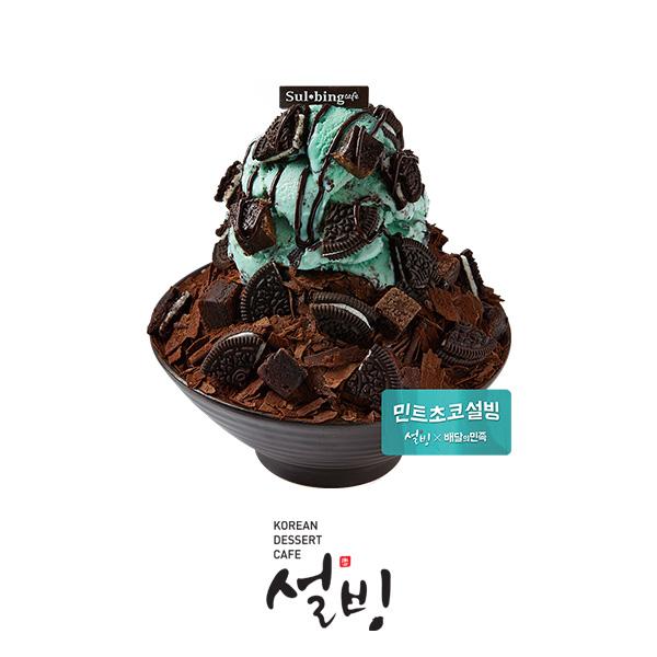 설빙_민트초코설빙