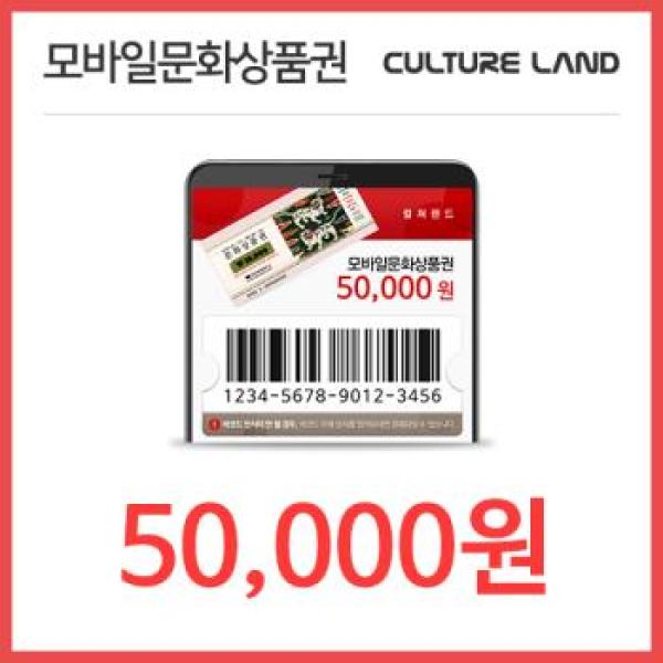 문화상품권 5만원권